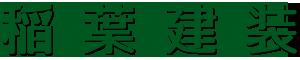 稲葉建装ロゴ